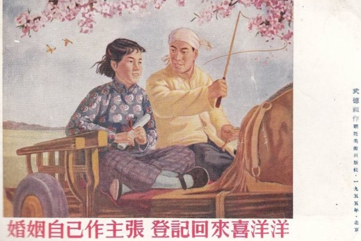 A Chinese marriage poster.jpg