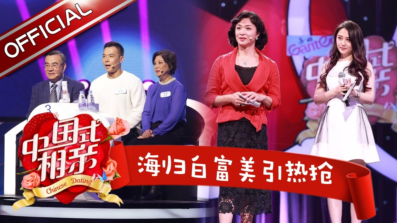 chinese dating tv show
